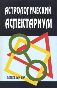 Астрологический аспектариум.