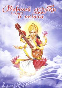 Дорогой музыки в небеса.