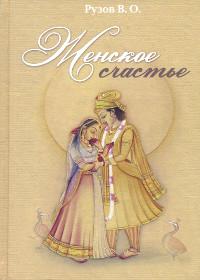 Купить книгу Женское счастье. Лекции по Шримад-Бхагаватам (3.22-23) Рузов В. О. в интернет-магазине Ариаварта