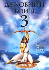 Купить книгу Духовный воин 3. Утешение сердца в трудные времена Бхакти Тиртха Свами в интернет-магазине Ариаварта