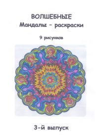 Волшебные мандалы-раскраски. Выпуск 3.