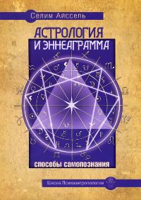 Астрология и Эннеаграмма.