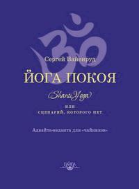 Йога покоя (Шанти-йога), или Сценарий, которого нет.
