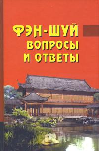 Купить книгу Фэн-шуй. Вопросы и ответы в интернет-магазине Ариаварта