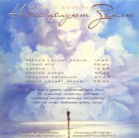 Купить Небеса целуют Землю (aудиодиск) в интернет-магазине Ариаварта