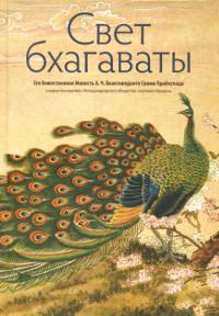 Купить книгу Свет бхагаваты А. Ч. Бхактиведанта Свами Прабхупада в интернет-магазине Ариаварта