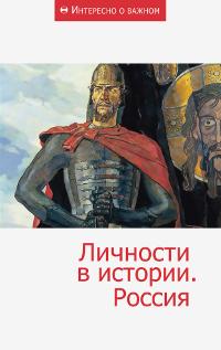 Личности в истории. Россия.
