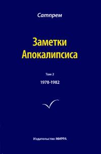 Заметки Апокалипсиса. Том 2. 1978-1982.