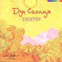 Купить Дейтер. Дух Солнца (aудиодиск) в интернет-магазине Ариаварта