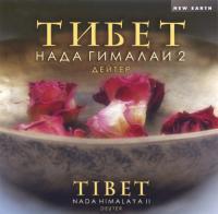 Купить Дейтер. Тибет. Нада Гималаи 2 (aудиодиск) в интернет-магазине Ариаварта