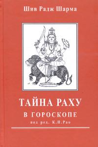 Тайна Раху в гороскопе.