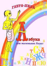 Купить книгу Азбука для маленьких бхакт. Гаура-Лила в интернет-магазине Ариаварта