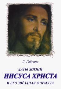 Даты жизни Иисуса Христа и его звездная формула.