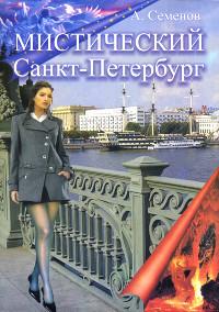 Мистический Санкт-Петербург.