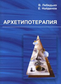 Купить книгу Архетипотерапия Лебедько В., Найденов Е. в интернет-магазине Ариаварта