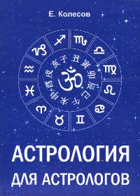 Астрология для астрологов.