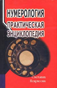 Нумерология. Практическая энциклопедия.