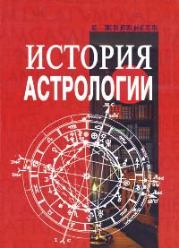 История астрологии.