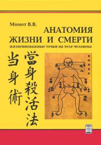 Анатомия жизни и смерти.