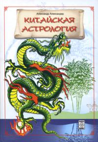 Китайская астрология.