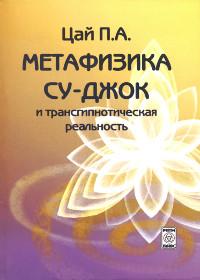 Метафизика Су-джок и трансгипнотическая реальность.