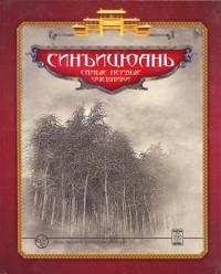 Синъицюань: самые первые учебники.