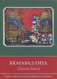 Бхагавад-гита (Песнь Бога).