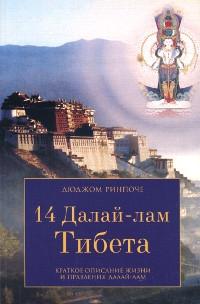 14 Далай-лам Тибета.