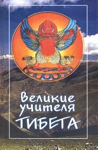 Купить книгу Великие учителя Тибета в интернет-магазине Dharma.ru