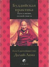 Буддийская практика.