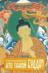 Кто такой Будда?.