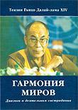Купить книгу Гармония миров. Диалоги о деятельном сострадании Далай-лама в интернет-магазине Dharma.ru