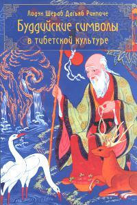 Купить книгу Буддийские символы в тибетской культуре Лодэн Шераб Дагьяб Ринпоче в интернет-магазине Dharma.ru
