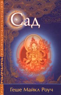 Купить книгу Сад. Притча Геше Майкл Роуч в интернет-магазине Dharma.ru