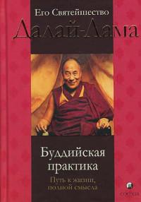 Буддийская практика: путь к жизни, полной смысла.