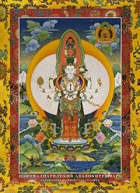 Плакат Авалокитешвара Тысячерукий (43,5 x 61,0 см).