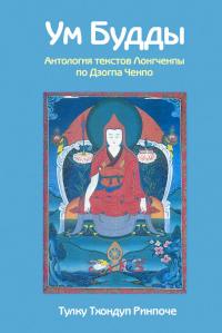 Ум Будды: антология текстов Лонгчена Рабджама по Дзогпа Ченпо.