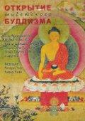 Открытие буддизма (DVD).
