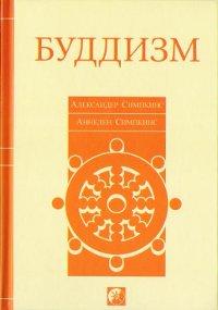 Купить книгу Буддизм Симпкинс Александр С. Симпкинс Аннелин в интернет-магазине Dharma.ru