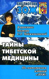 Тайны тибетской медицины в практике доктора С. Г. Чойжинимаевой.