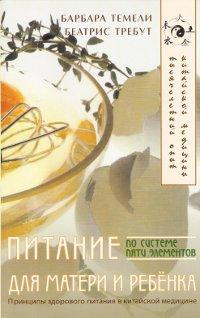 Купить книгу Питание по системе пяти элементов для матери и ребенка Темели Барбара, Требут Беатрис в интернет-магазине Dharma.ru