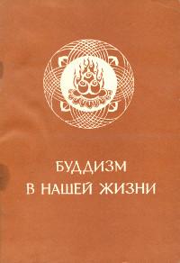 Купить книгу Буддизм в нашей жизни. Три проповеди Великого наставника Син-юня в интернет-магазине Dharma.ru