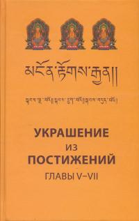 Купить книгу Украшение из постижений (V, VI, VII главы). Изучение пути махаяны в Гоман-дацане тибетского монастыря Дрэпун в интернет-магазине Dharma.ru