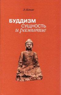 Буддизм: сущность и развитие.