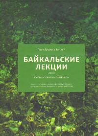 Байкальские лекции 2013.