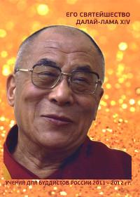Учения для буддистов России 2011-2012 гг..