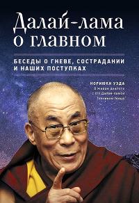 Далай-лама о главном.