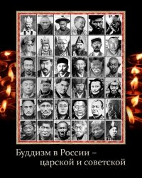 Буддизм в России — царской и советской.