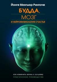 Будда, мозг и нейрофизиология счастья.