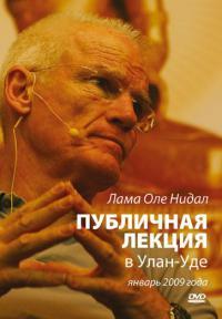 Лама Оле Нидал. Публичная лекция в Улан-Удэ. Январь 2009 (DVD).